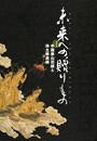 未来への贈りもの - 中国泰山石経と浄土教美術 -