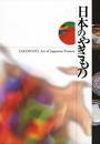 文化庁海外展記念「日本のやきもの」 - 選び抜かれた名宝120点 -