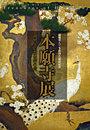 親鸞聖人750回大遠忌記念『本願寺展』 - 親鸞と仏教伝来の道 -