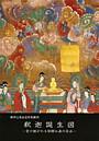 修理完成記念特集陳列 釈迦誕生図 - 受け継がれる朝鮮仏画の名品 -