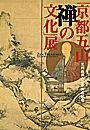 足利義満六百年御忌記念『京都五山 禅の文化展』