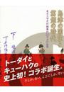 島津の国宝と篤姫の時代
