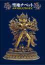 聖地チベット - ポタラ宮と天空の至宝
