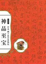 台北 國立故宮博物院-神品至宝- 記念図録