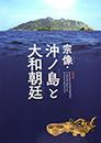 宗像・沖ノ島と大和朝廷