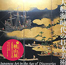 図録「新・桃山展 - 大航海時代の日本美術」