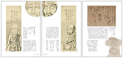 特別展示「白隠さんと仙厓さん」