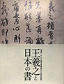 図録「王羲之と日本の書」
