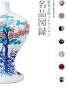 特集展示「坂本五郎コレクション受贈記念 北斎と鍋島、そして」