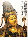 図録「京都・醍醐寺 ―真言密教の宇宙―」