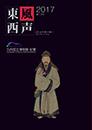 「東風西声」 九州国立博物館紀要2017 第13号