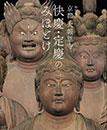 京都 大報恩寺「快慶・定慶のみほとけ」