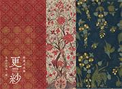 図録「館蔵名品展 更紗 生命の花咲く布」