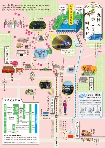 太宰府周辺マップ