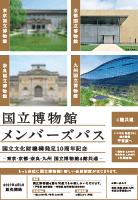 国立博物館メンバーズパス