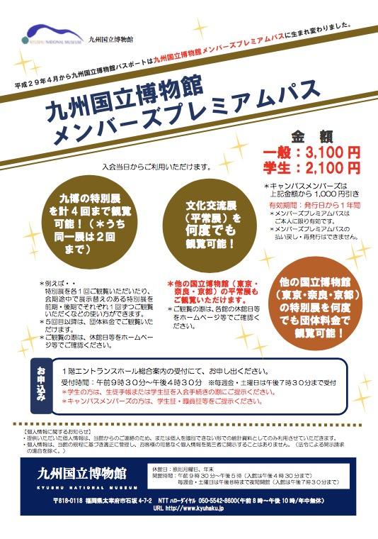 九州国立博物館メンバーズプレミアムパス