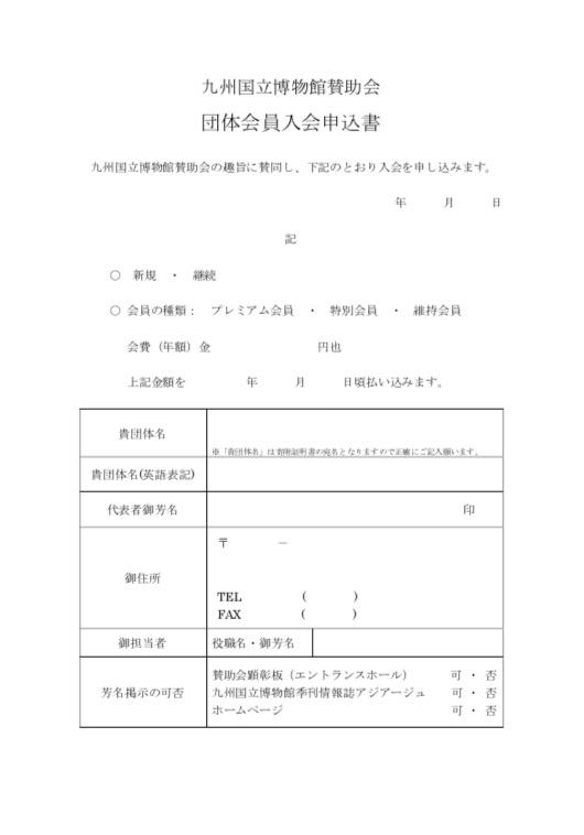 賛助会団体会員入会申込書(PDF)