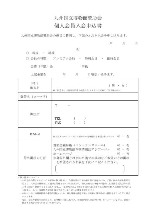 賛助会個人会員入会申込書(PDF)
