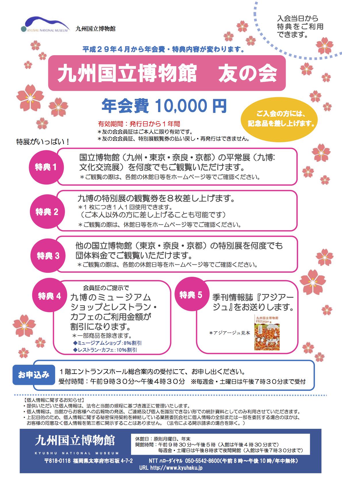 「九州国立博物館パスポート」
